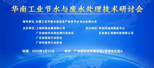 2021华南工业节水与废水处理技术研讨会