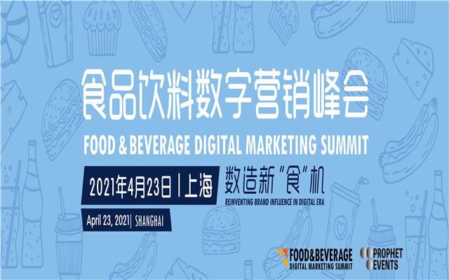 第二届食品饮料品牌数字营销峰会2021(FBDMS)