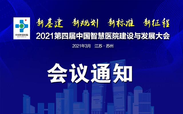 2021第四届中国智慧医院建设与发展大会