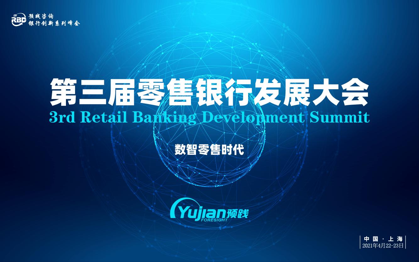 2021第三届零售银行发展大会