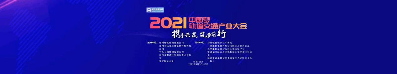 2021年中国梦轨道交通产业大会
