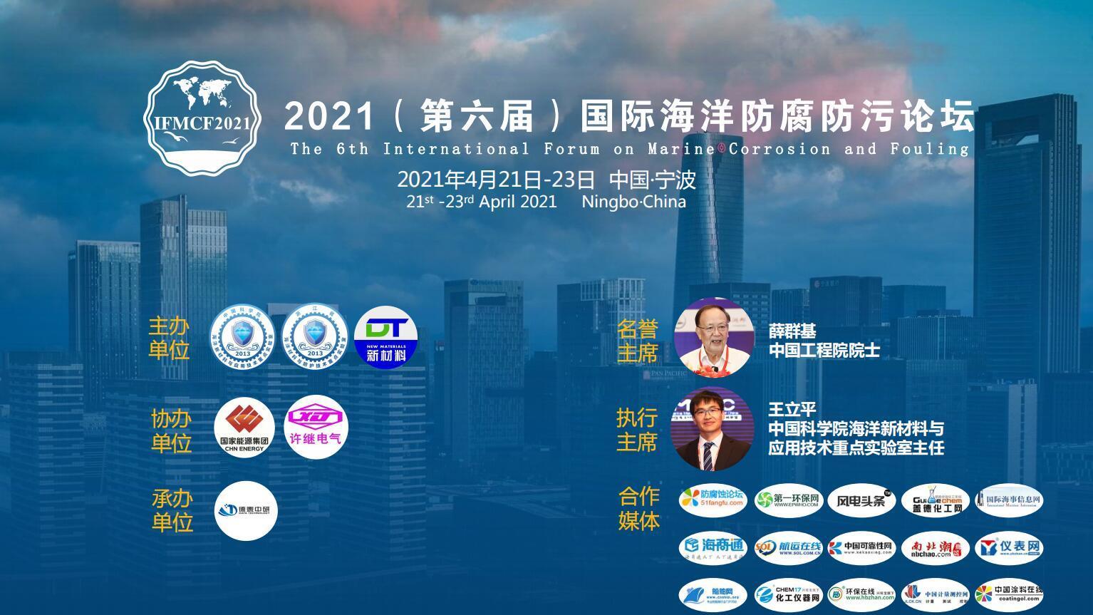2021(第六届)国际海洋防腐防污论坛 IFMCF2021