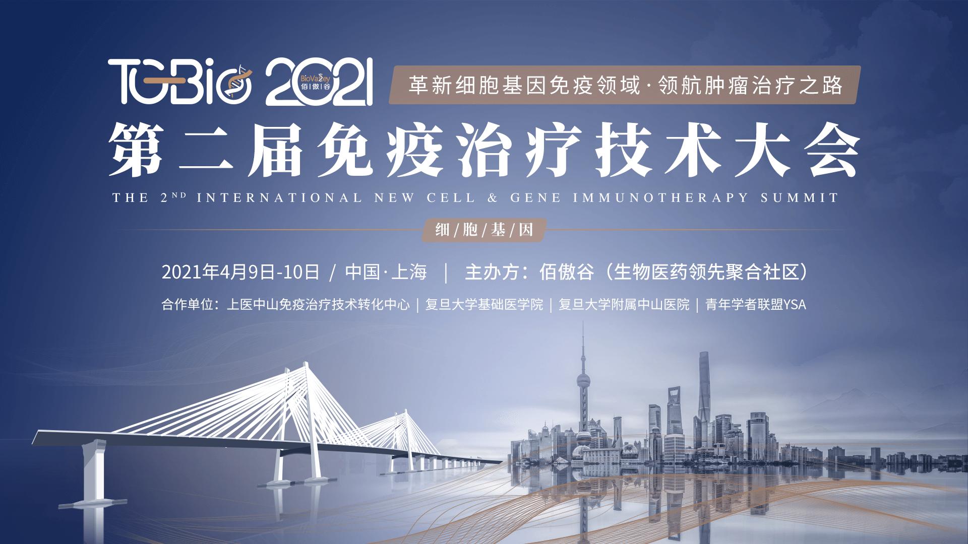 TG-Bio 2021年第二屆免疫治療技術大會