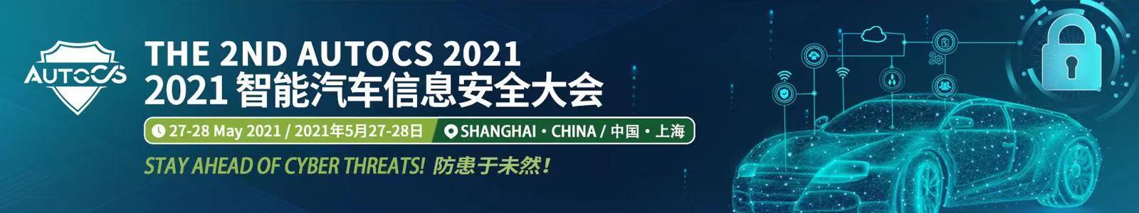 The 2nd AutoCS 2021智能汽车信息安全大会