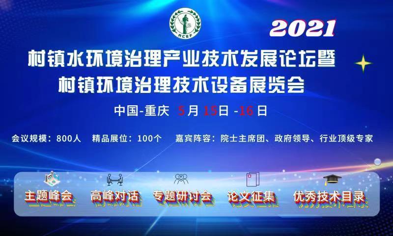 2021村镇水环境治理产业发展论坛暨村镇环境治理技术设备展览会