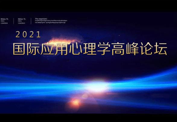 2021國際應用心理學高峰論壇