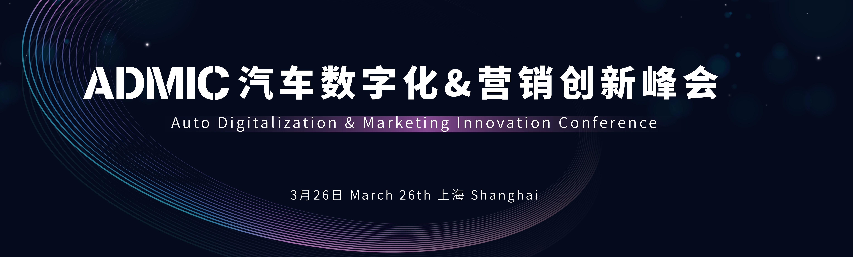 第三届ADMIC汽车数字化&营销创新峰会暨金璨奖颁奖典礼