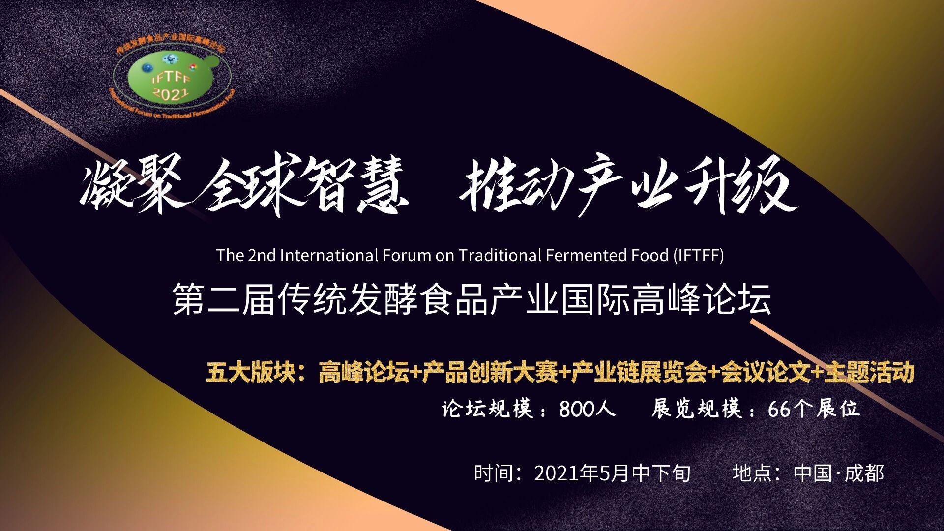 第二届传统发酵食品产业国际高峰论坛
