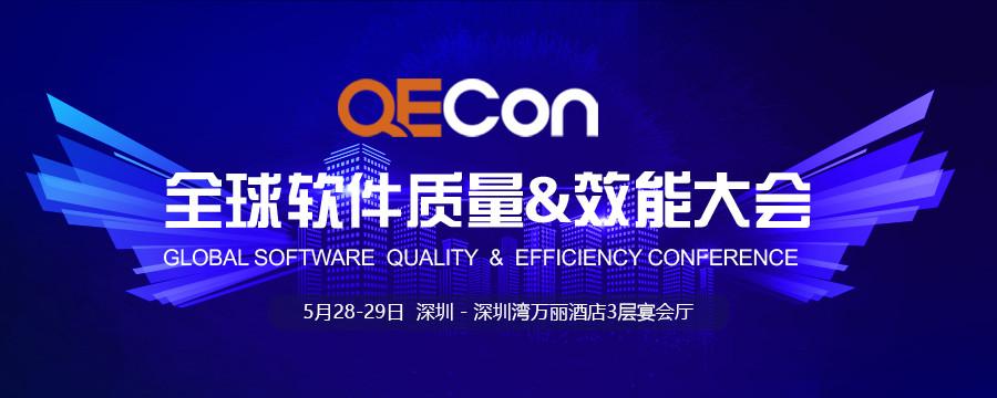 2021 QECon 全球软件质量&效能大会·深圳