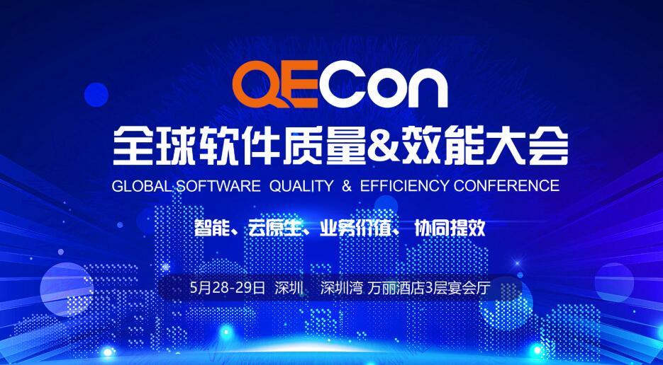 2021QECon全球软件质量&效能大会·深圳