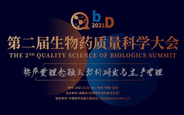 QbD第二届生物药质量科学大会2021