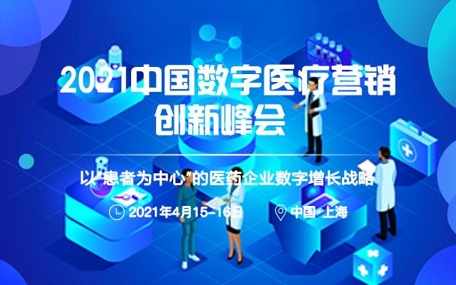 2021中国数字医疗营销创新峰会