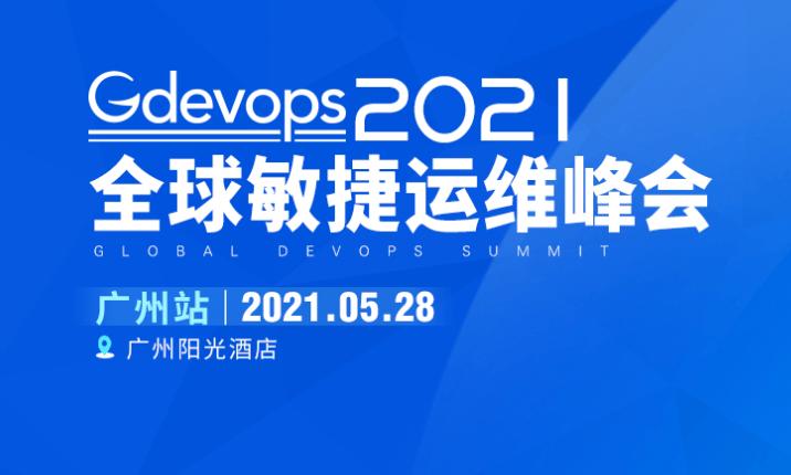 Gdevops2021 全球敏捷运维峰会 广州站