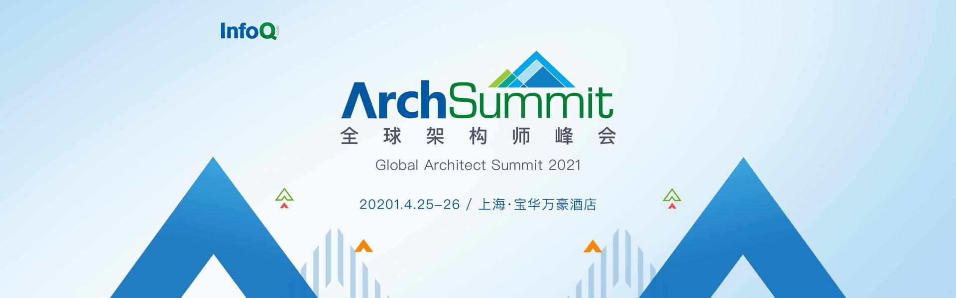 ArchSummit上海2021|全球架构师峰会
