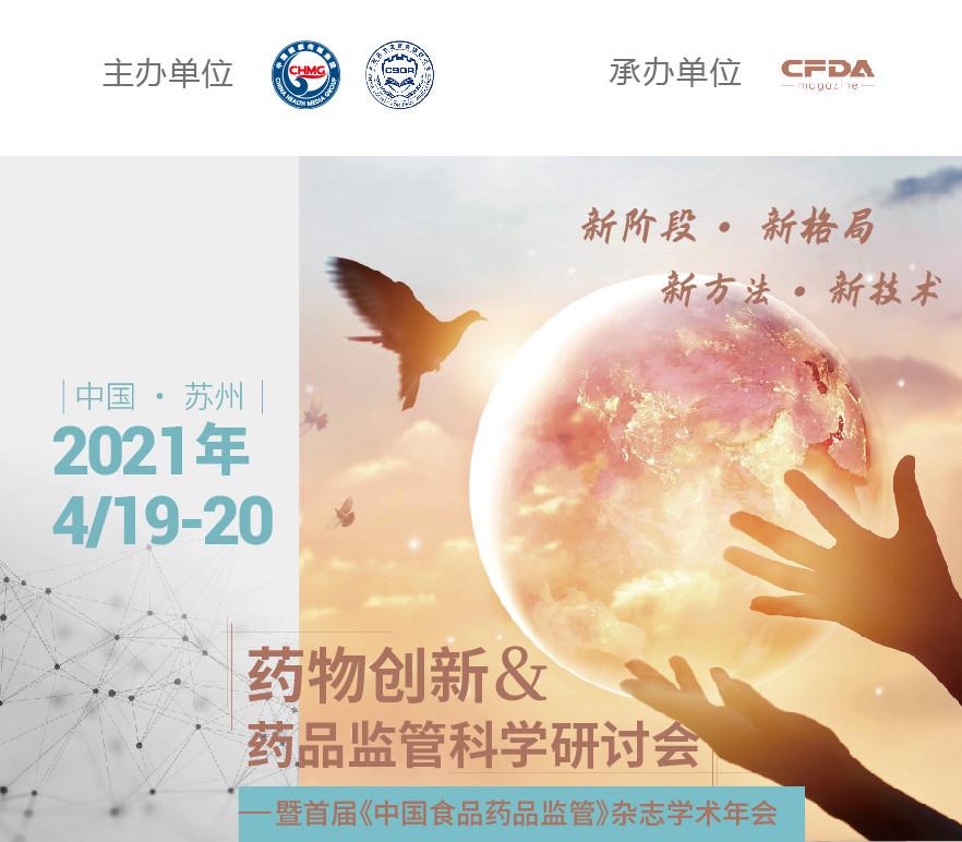 药物创新&药品监管科学研讨会暨首届《中国食品药品监管》杂志学术年会