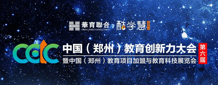 2021第六届中国教育创新力大会暨中国(郑州)教育项目加盟与教育科技展览会