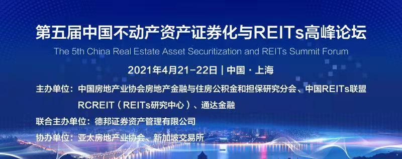 第五届中国不动产资产证券化与REITs高峰论坛