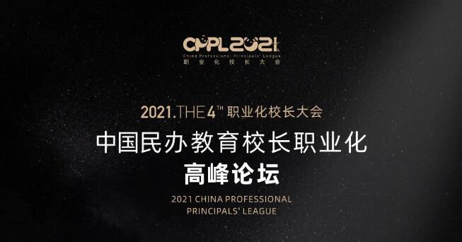 2021CPPL第四届职业化校长大会中国民办教育校长职业化高峰论坛
