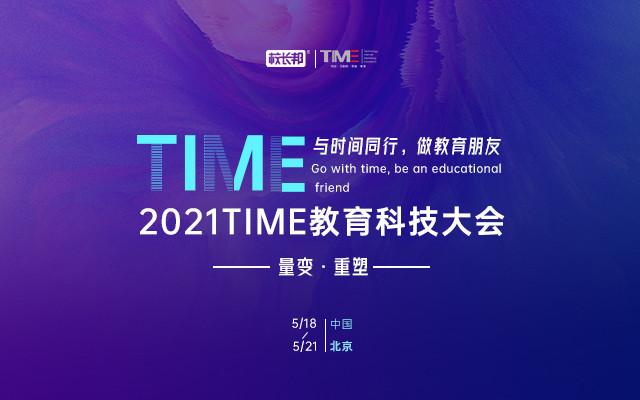 2021TIME教育科技大会