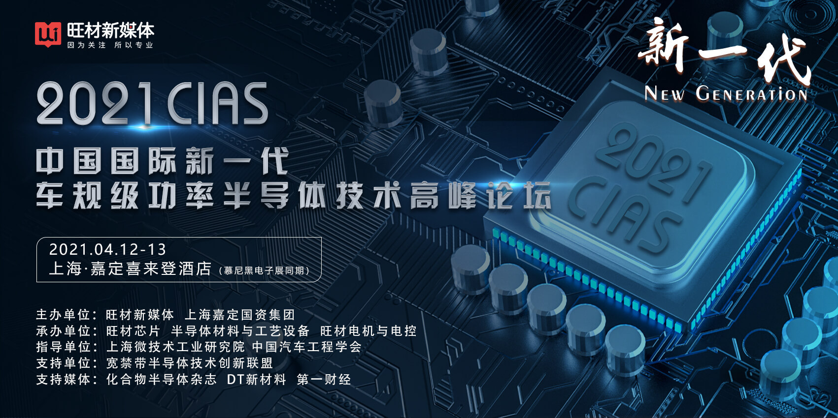 2021 CIAS中国国际新一代车规级功率半导体技术高峰论坛