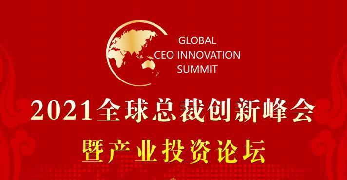2021全球总裁创新峰会暨产业投资论坛