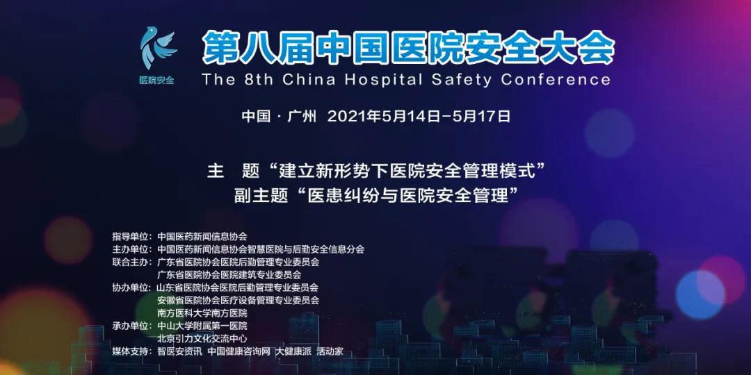 第八届中国医院安全大会