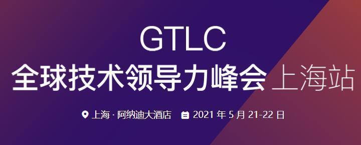 2021GTLC全球技术领导力峰会 | 上海站