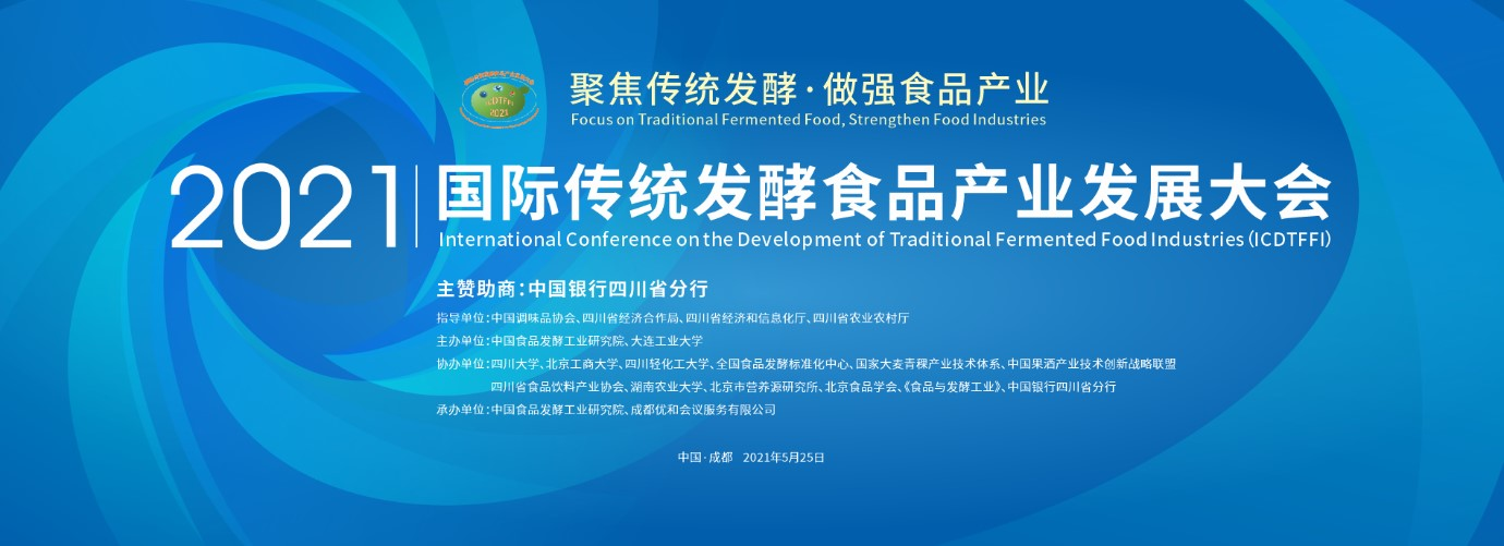 2021国际传统发酵食品产业发展大会