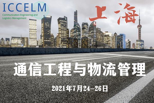 第一届通信工程与物流管理国际会议(ICCELM2021)