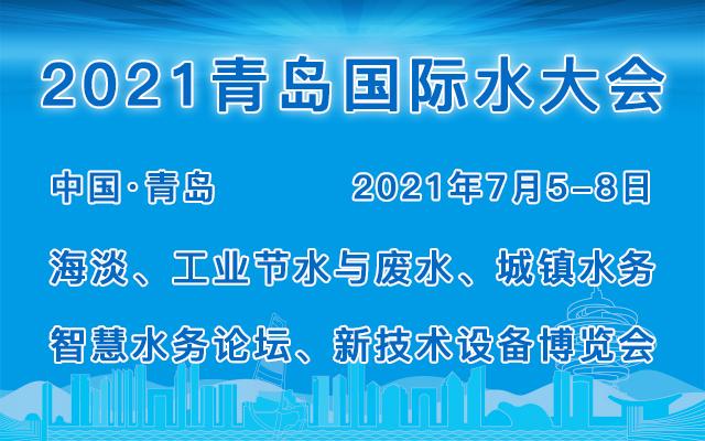 2021(第十六届)青岛国际水大会