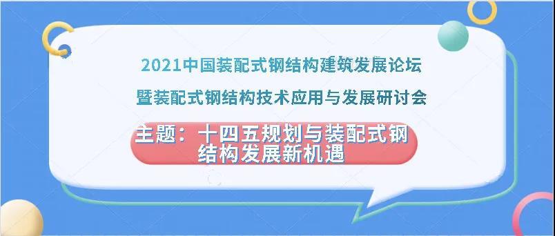 2021中国装配式钢结构建筑发展论坛
