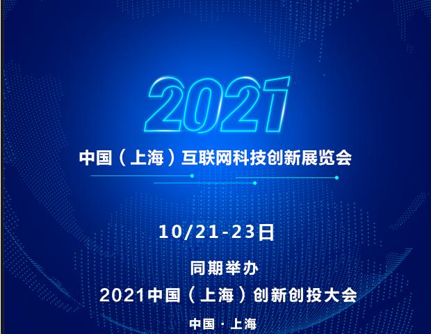 科创展|2021中国互联网科技创新展览会|中国创新创投大会