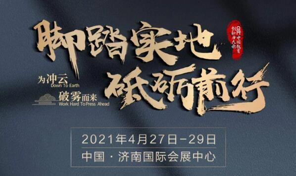 2021第七届中国教育创新力大会