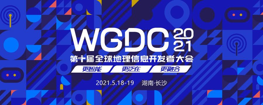 WGDC2021第十屆全球地理信息開發者大會