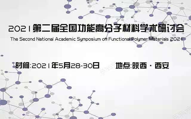 2021第二届全国功能高分子材料学术研讨会(西安)