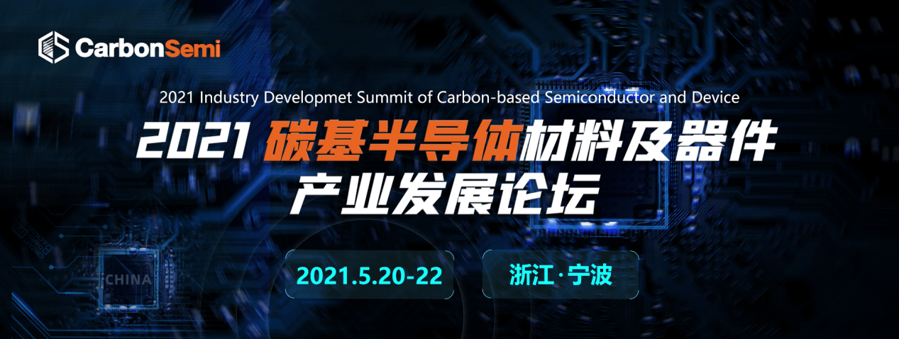 CarbonSemi 2021 碳基半导体材料及器件产业发展论坛