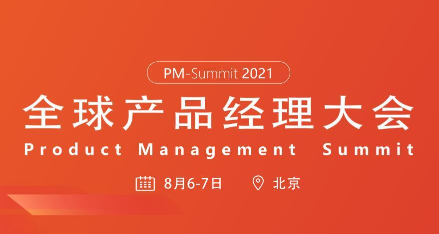 2021全球产品经理大会 (8月北京)