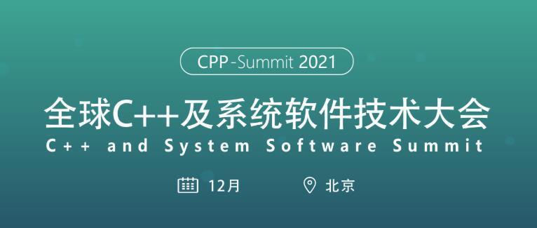 2021全球C++软件技术大会(12月北京)