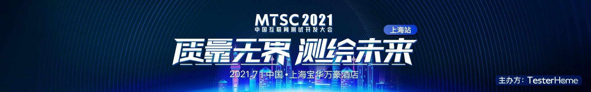 MTSC2021 中国互联网测试开发大会