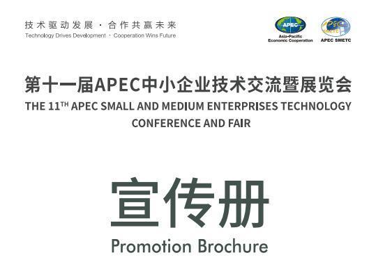 第十一届APEC中小企业技术交流暨展览会