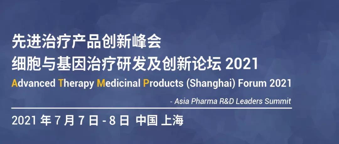 先进治疗产品创新峰会 - 细胞与基因治疗研发及创新论坛2021ATMP