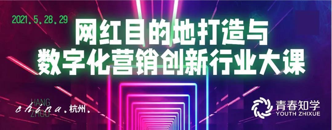 网红目的地打造与数字化营销创新行业大课| 5月28-29日.杭州