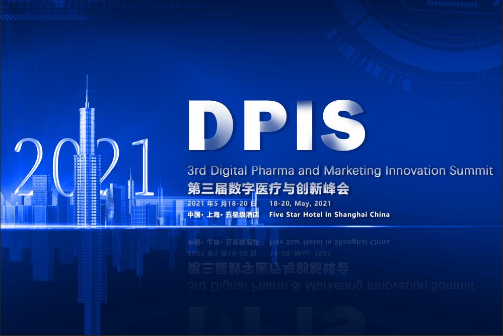 第三届数字医疗营销创新峰会(DPIS2021)