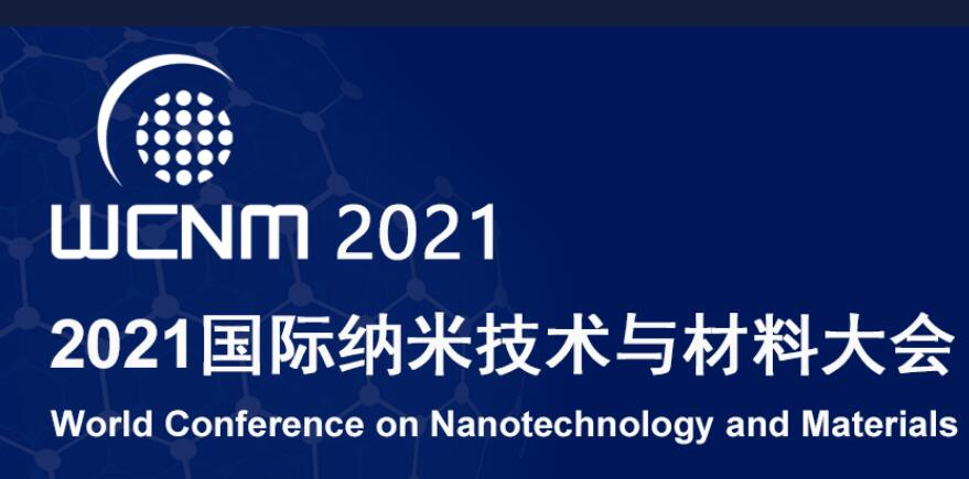 2021国际纳米技术与材料大会