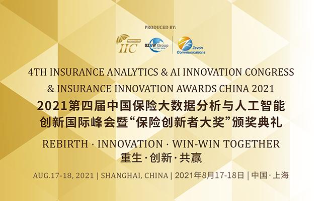 2021年第四届中国保险大数据分析与人工智能创新国际峰会