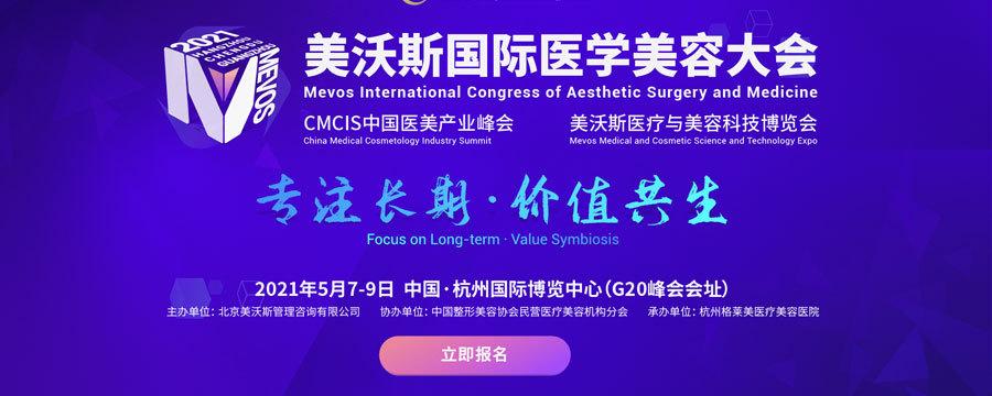 2021美沃斯國際醫學美容大會(杭州)