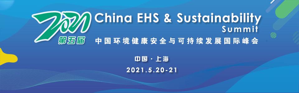 2021第五屆中國環境健康安全(EHS)與可持續發展國際峰會