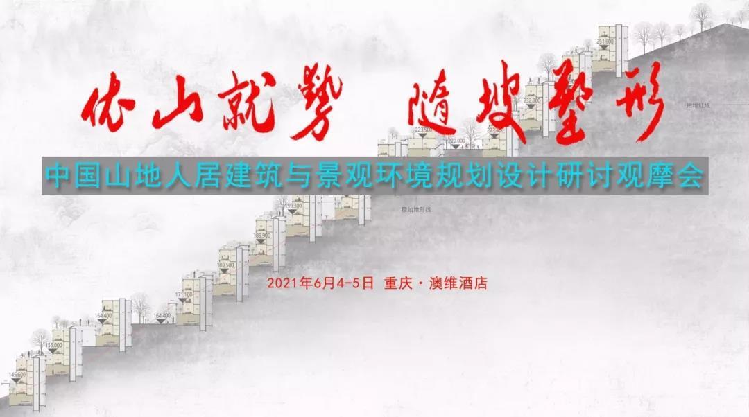 中国山地人居建筑与景观环境规划设计研讨观摩会
