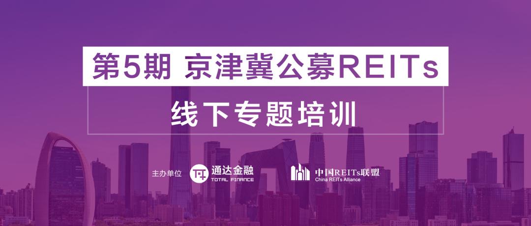 京津冀公募REITs线下专题培训(第二期)·北京
