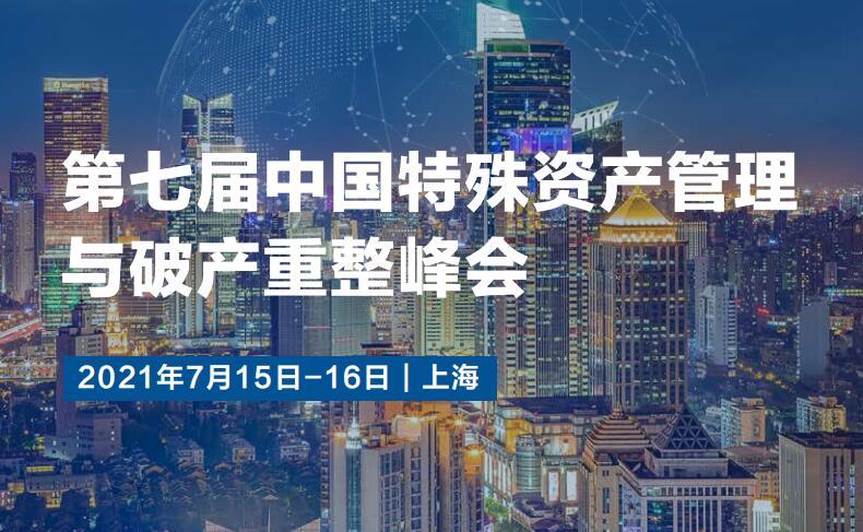 第七届中国特殊资产管理与破产重整峰会